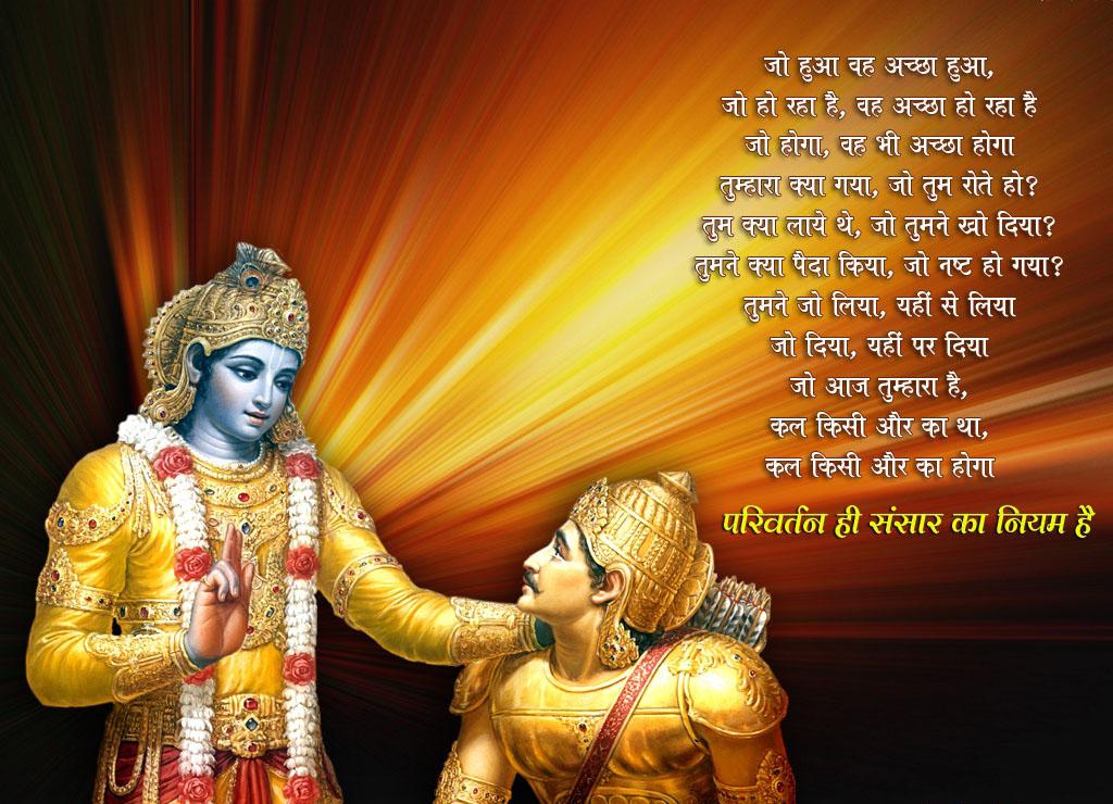 bhagwad gita