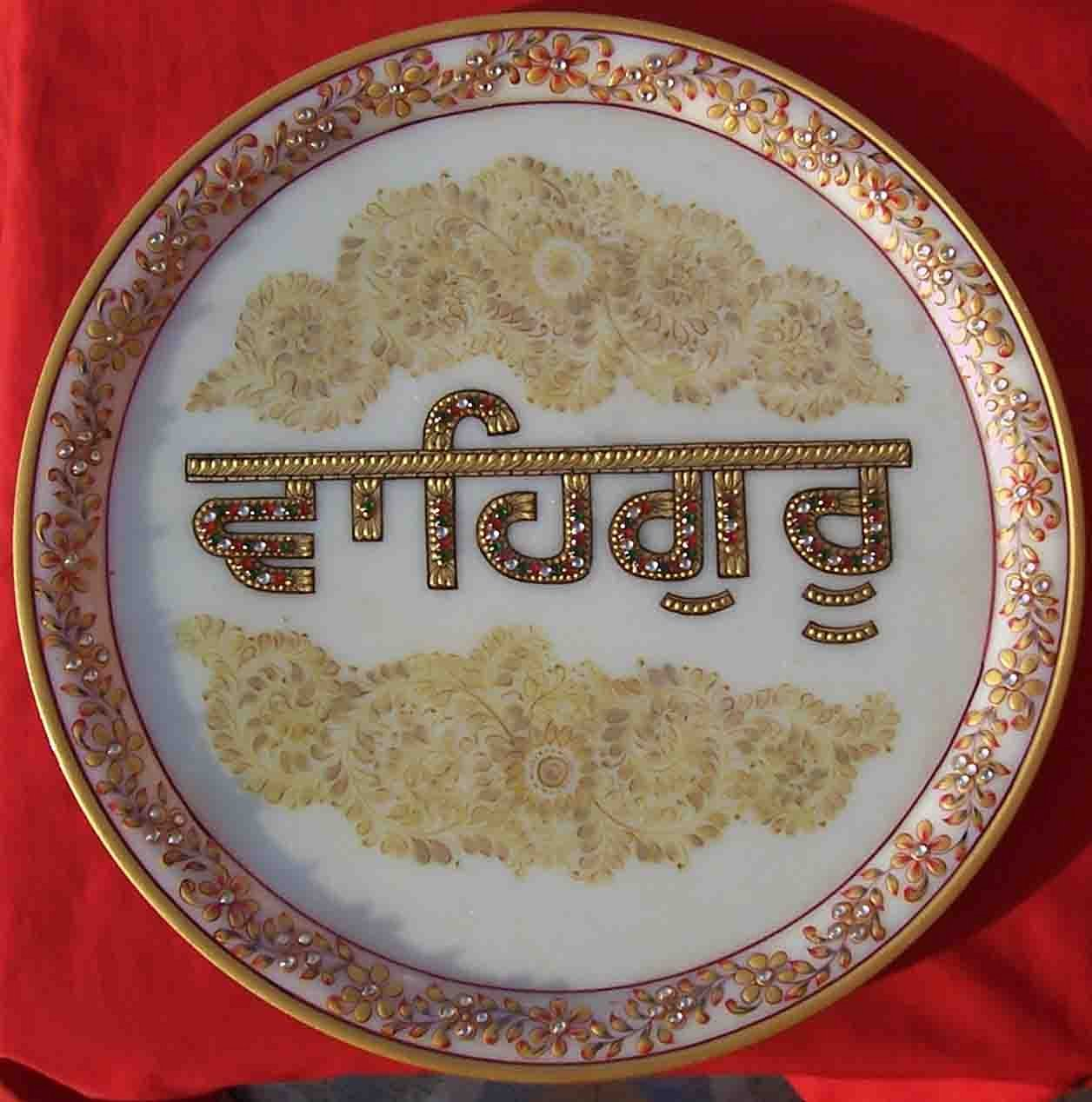 Sikh Religious word on Marble Plate Round